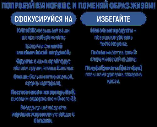 Kvinofolic-ru.png